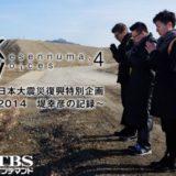 Kesennuma, Voices. 4東日本大震災復興特別企画 ~堤幸彦の記録~アイキャッチ画像