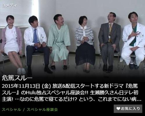 危篤スルースペシャル座談会