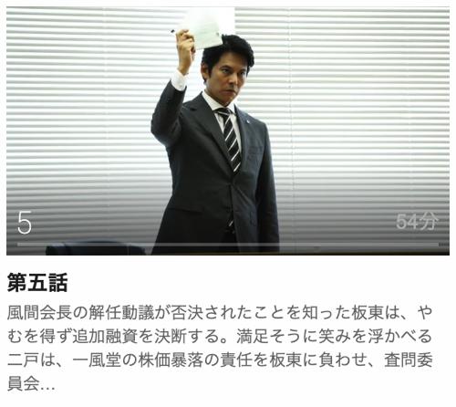 株価暴落第5話