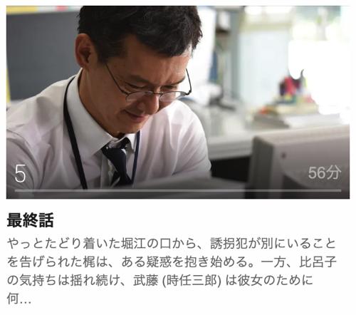 翳りゆく夏第5話