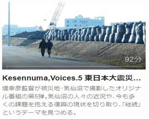 Kesennuma, Voices. 5東日本大震災復興特別企画 ~堤幸彦の記録~第1話