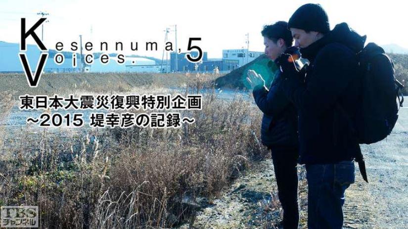 Kesennuma, Voices. 5東日本大震災復興特別企画 ~堤幸彦の記録~アイキャッチ画像