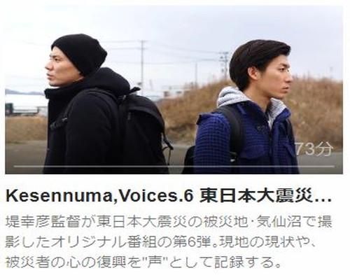 Kesennuma, Voices. 6東日本大震災復興特別企画 ~堤幸彦の記録~第1話