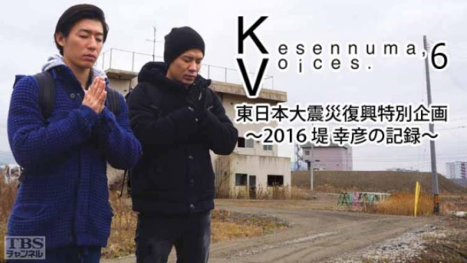 Kesennuma, Voices. 6東日本大震災復興特別企画 ~堤幸彦の記録~アイキャッチ画像