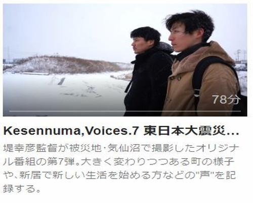 Kesennuma, Voices. 7東日本大震災復興特別企画 ~堤幸彦の記録~第1話