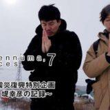Kesennuma, Voices. 7東日本大震災復興特別企画 ~堤幸彦の記録~アイキャッチ画像
