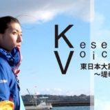 Kesennuma, Voices. 東日本大震災復興特別企画 ~堤幸彦の記録~アイキャッチ画像