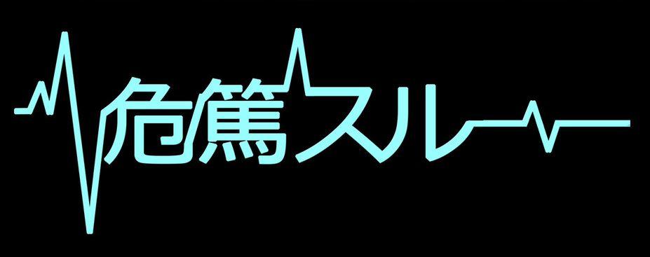 危篤スルーアイキャッチ画像
