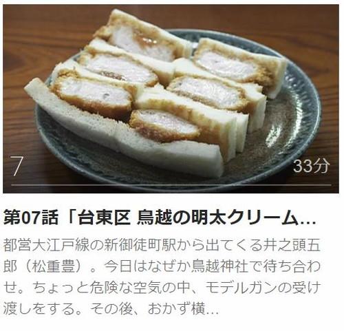 孤独のグルメ Season4第7話
