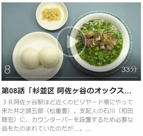 孤独のグルメ Season4第8話