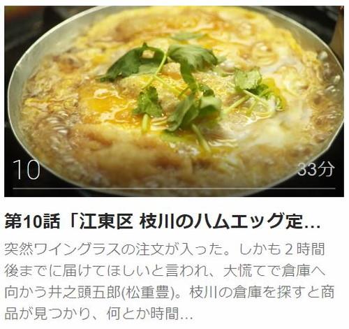孤独のグルメ Season4第10話