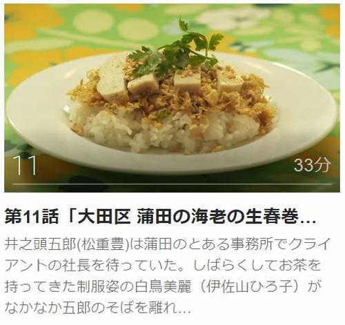 孤独のグルメ Season4第11話