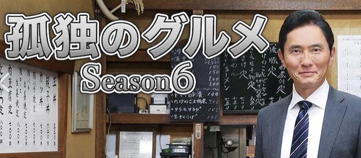 孤独のグルメ Season6アイキャッチ画像