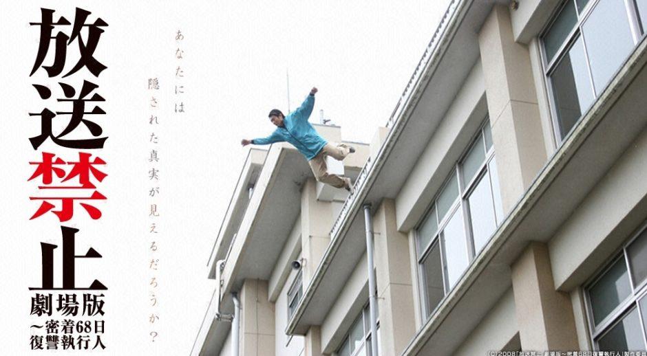 放送禁止 劇場版~密着68日 復讐執行人アイキャッチ