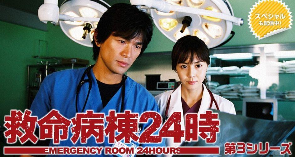 救命病棟24時(第3シリーズ)アイキャッチ