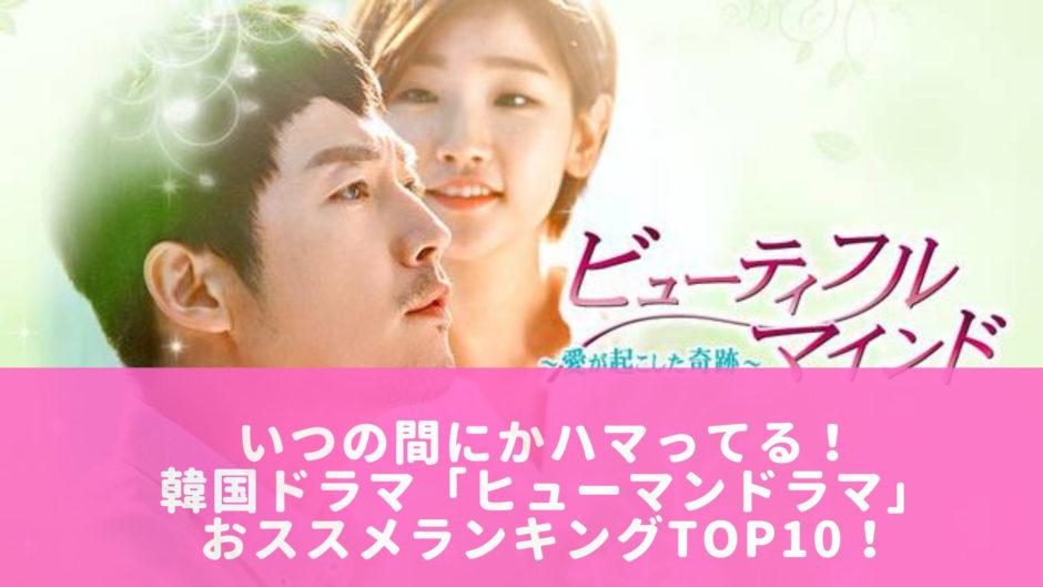 いつの間にかハマってる!韓国ドラマ「ヒューマンドラマ」作品・おススメランキングTOP10!