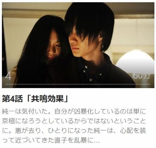 東野圭吾「変身」第4話