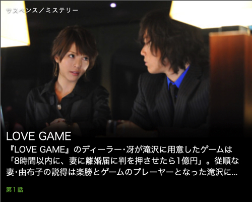 LOVE GAME第1話