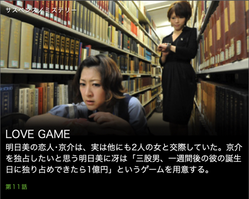 LOVE GAME第11話
