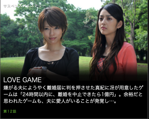 LOVE GAME第12話