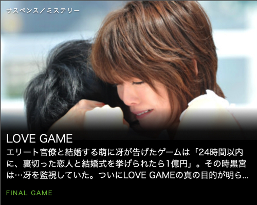 LOVE GAME第13話