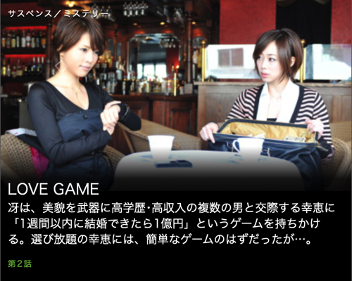 LOVE GAME第2話