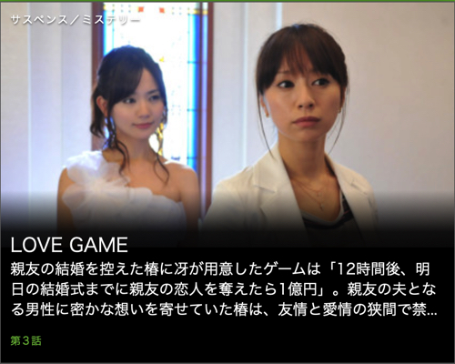 LOVE GAME第3話
