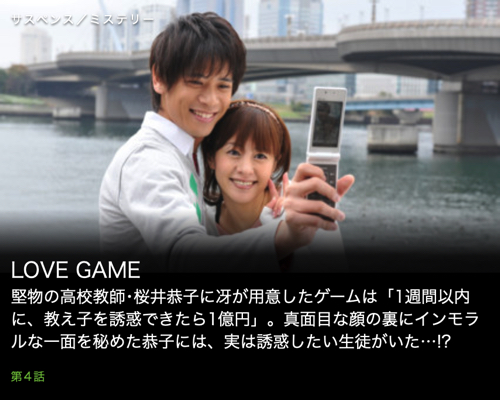 LOVE GAME第4話