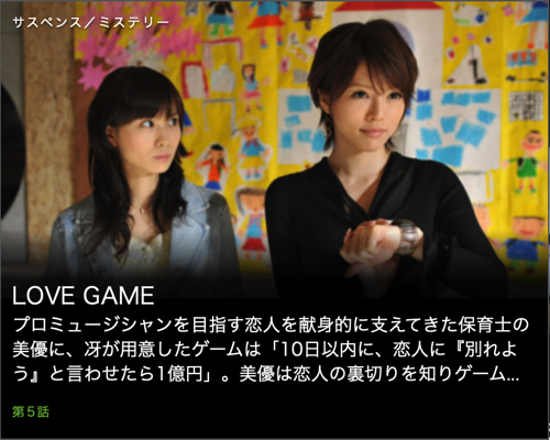 LOVE GAME第5話