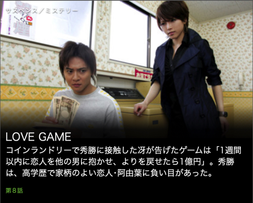 LOVE GAME第8話