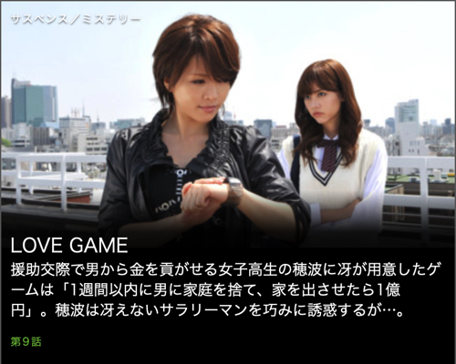 LOVE GAME第9話