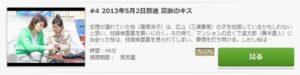 ラスト・シンデレラ第4話