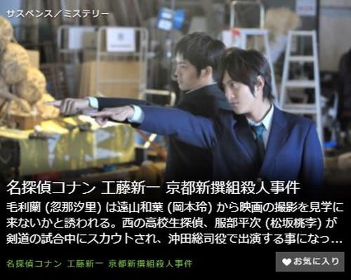 名探偵コナン 工藤新一 京都新撰組殺人事件第1話