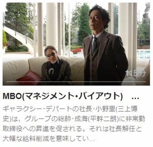 MBO (マネジメント・バイアウト) ~経営権争奪・企業買収の行方~第1話