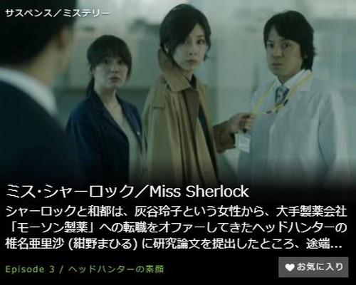 ミス・シャーロック/Miss Sherlock第3話