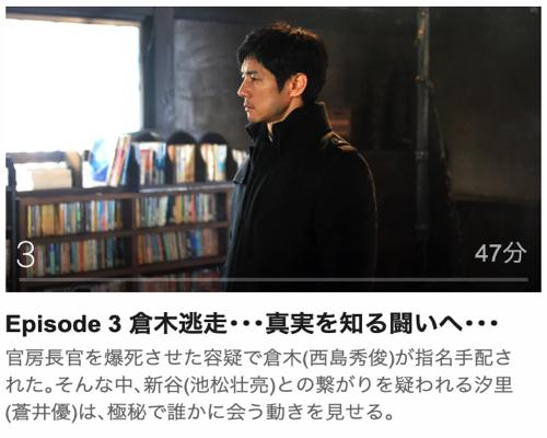 MOZU Season2~幻の翼~第3話