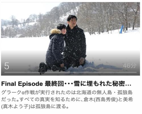 MOZU Season2~幻の翼~第5話