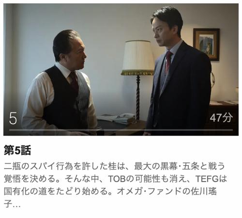メガバンク最終決戦第5話