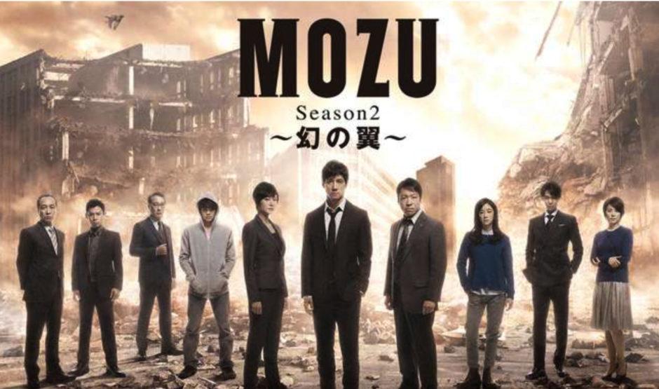 MOZU Season2~幻の翼~アイキャッチ画像
