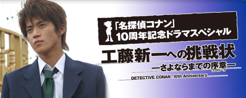 名探偵コナン 工藤新一への挑戦状 ~さよならまでの序章 (プロローグ)~アイキャッチ画像
