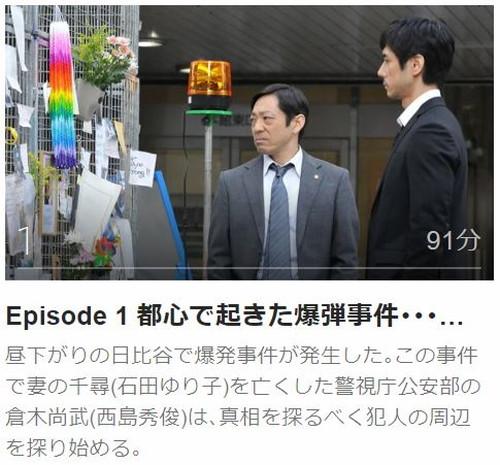 MOZU Season1~百舌の叫ぶ夜~第1話