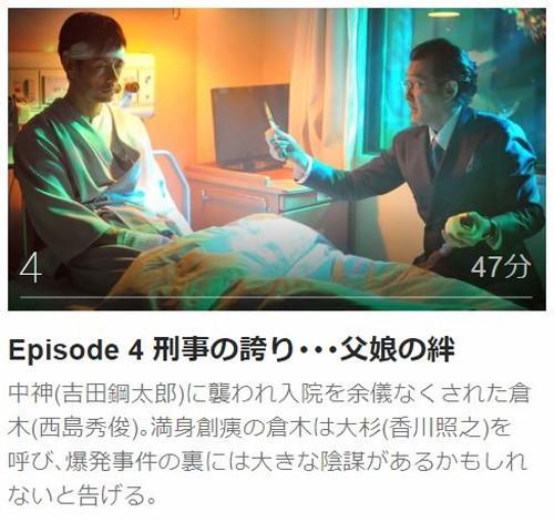 MOZU Season1~百舌の叫ぶ夜~第4話