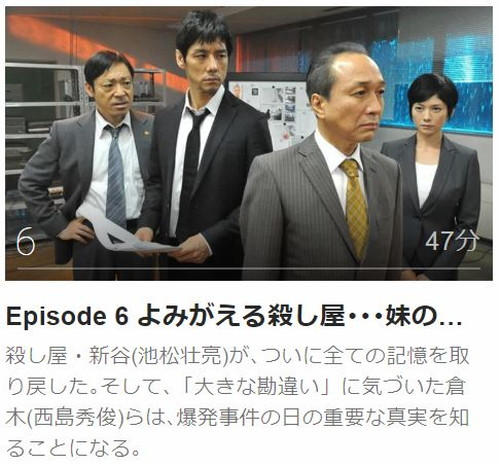 MOZU Season1~百舌の叫ぶ夜~第6話