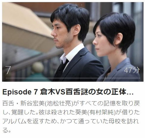 MOZU Season1~百舌の叫ぶ夜~第7話