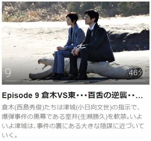 MOZU Season1~百舌の叫ぶ夜~第9話