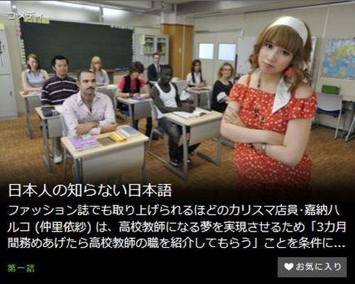 日本人の知らない日本語第1話