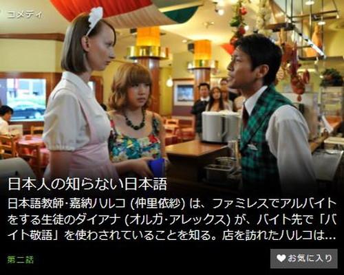 日本人の知らない日本語第2話