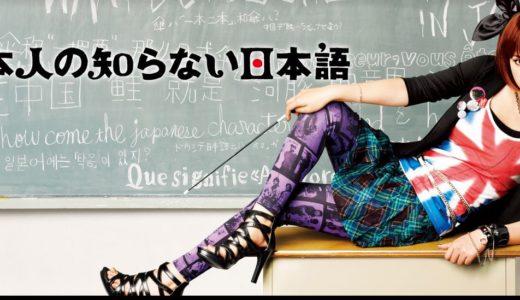 「日本人の知らない日本語」のドラマを見れる動画配信サイトは?全話無料でお試し視聴する方法!(第1話~12話<最終回>まで)
