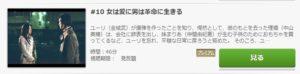 二千年の恋第10話