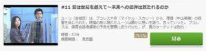 二千年の恋第11話